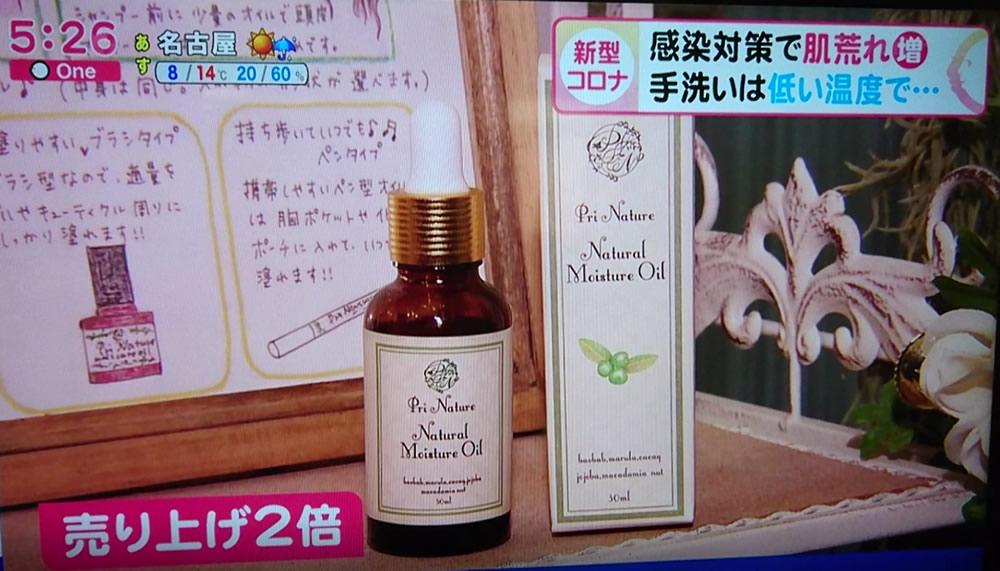 プリナチュール名古屋店の化粧品