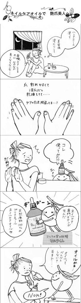 ネイルケアオイルの紹介漫画